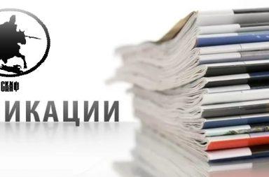 ринц публикации
